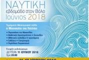 Ξεκινά η Ναυτική Εβδομάδα 2018 με συναυλία της Φιλαρμονικής του Δήμου Βόλου