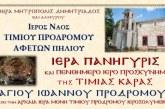 Στους Αφέτες Πηλίου, ιερό Λείψανο του Τιμίου Προδρόμου