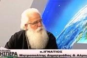 Ο Δημητριάδος Ιγνάτιος για Μακεδονικό, αναδόχους και Ναυτική Εβδομάδα