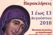 Από τον Άγιο Γεώργιο Αγριάς ξεκινούν οι «Αυγουστιάτικες Παρακλήσεις 2018»