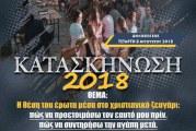 Κατασκήνωση του Συνδέσμου Νέων της Ιεράς Μητρόπολης Δημητριάδος 2018