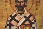 Άγιος Βησσαρίων Α΄ (1490-1541), επίσκοπος Δημητριάδος