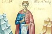 Μνήμη Νεομάρτυρος Τριανταφύλλου του εκ Ζαγοράς