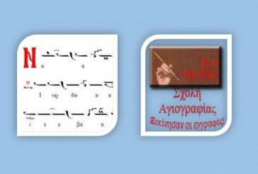 Νέα χρονιά στις Σχολές Βυζαντινής Μουσικής και Αγιογραφίας – Ετήσιο Σεμινάριο Τυπικού – Η ιστοσελίδα της Σχολής Βυζαντινής Μουσικής