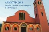 «Δημήτρια 2018» στο Βόλο – Η Παναγία η Καναλιώτισσα στην Νέα Δημητριάδα