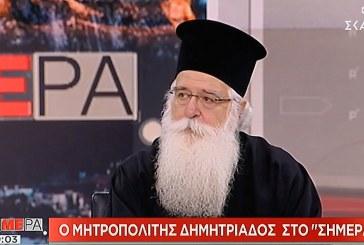 Ο Σεβ. Μητροπολίτης Δημητριάδος κ.Ιγνάτιος, στην εκπομπή «Σήμερα» στον τηλεοπτικό σταθμό ΣΚΑΪ – Video