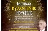 10ο Φεστιβάλ Βυζαντινής Μουσικής στον Βόλο