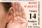 Εκπαιδευτική Ημερίδα του «Εσταυρωμένου»