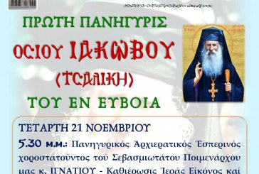 1ος εορτασμός του Οσίου Ιακώβου Τσαλίκη στον Βόλο