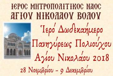 Ιερό Δωδεκαήμερο Αγίου Νικολάου – Στον Βόλο Ιερά Λείψανα του Οσίου Γεωργίου Καρσλίδου