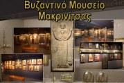 ΕΚΤΑΚΤΟ ΕΟΡΤΑΣΤΙΚΟ ΠΡΟΓΡΑΜΜΑ ΒΥΖΑΝΤΙΝΟΥ ΜΟΥΣΕΙΟΥ ΜΑΚΡΙΝΙΤΣΑΣ