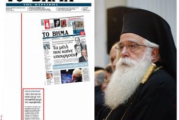Δημητριάδος Ιγνάτιος: «Πρέπει να αποφύγουμε σύγκρουση Εκκλησίας – Πολιτείας» – Συνέντευξη στο «Βήμα της Κυριακής» 25/11/2018