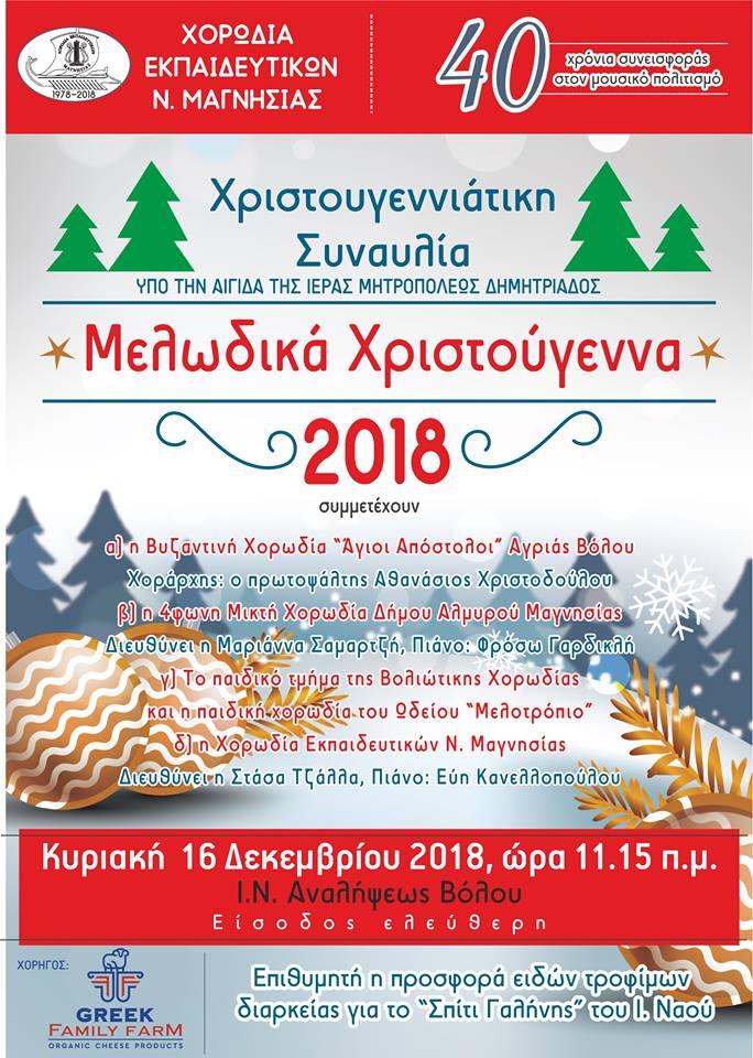 Χριστουγεννιάτικη συναυλία στην Ανάληψη
