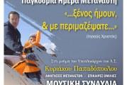 Μεγάλη εκδήλωση για την Παγκόσμια Ημέρα μετανάστη από την «Μαγνήτων Κιβωτό»