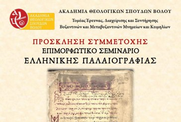 Πρόσκληση συμμετοχής σε επιμορφωτικό σεμινάριο Ελληνικής Παλαιογραφίας