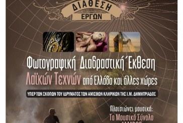 Διάθεση των έργων της «Φωτογραφικής Διαδραστικής Έκθεσης Λαϊκών Τεχνών από Ελλάδα και άλλες χώρες»
