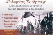 Eξαμηνιαία μαθήματα για την επιστήμη της λαογραφίας από την Ακαδημία Λαϊκού Πολιτισμού & Τοπικής Ιστορίας