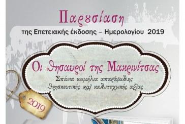"""Παρουσίαση της Επετειακής έκδοσης – Ημερολογίου  2019 – """"Οι θησαυροί της Μακρινίτσας"""""""