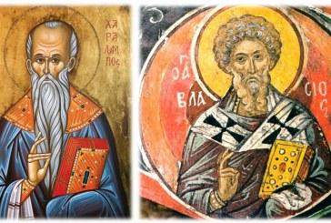 Πανηγύρεις Αγίου Χαραλάμπους και Αγίου Βλασίου