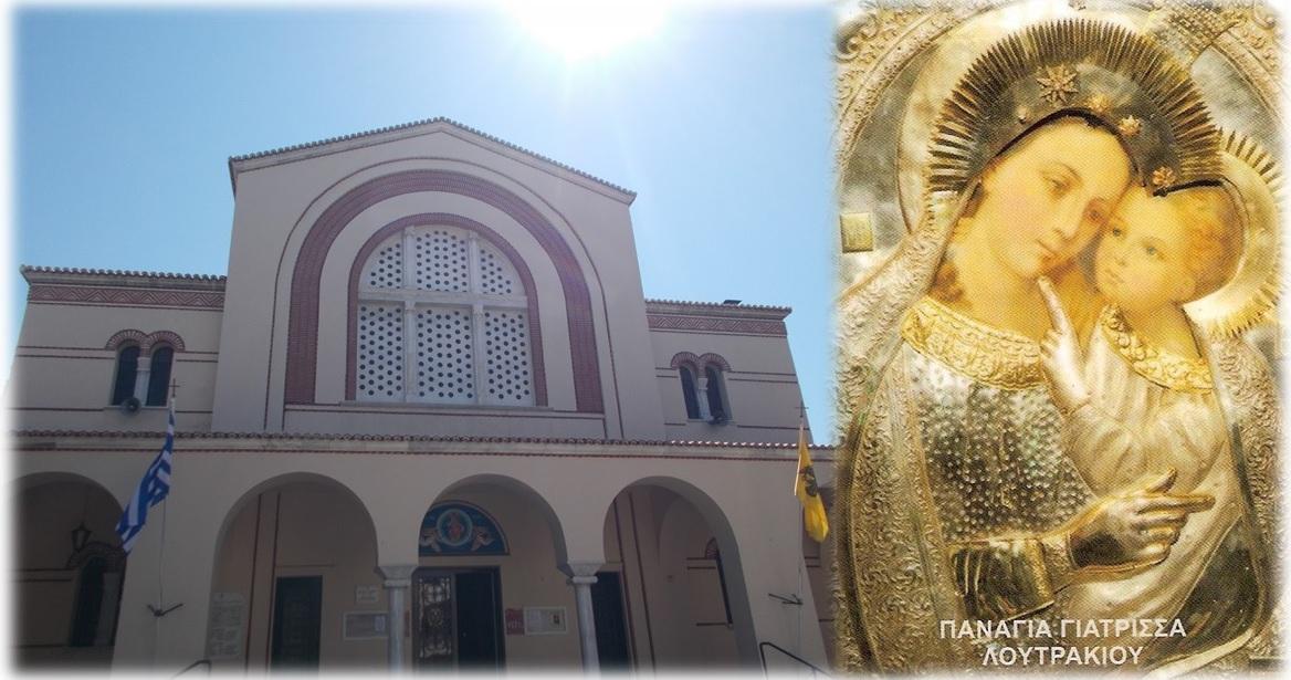 Στην Ανάληψη η Ιερά Εικόνα της Παναγίας Γιάτρισσας – Ομιλία του Γέροντος Αντύπα Αγιορείτου στην Ανάληψη