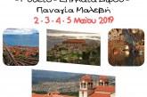 4ήμερη εκδρομή στην Πελοπόννησο