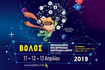 Μαθητικό Φεστιβάλ Ψηφιακής Δημιουργίας