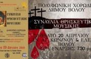 Συναυλίες Θρησκευτικής Μουσικής, ενόψειτηςΜεγάλης Εβδομάδος