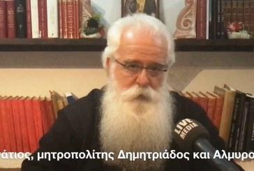 Ο Σεβ. Δημητριάδος κ.Ιγνάτιος στο livemedia.gr μιλά για τη Μεγάλη Εβδομάδα