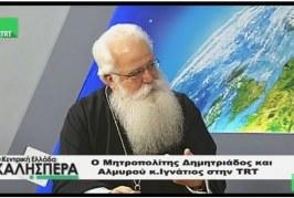 Ο Σεβ. Μητροπολίτης Δημητριάδος κ. Ιγνάτιος στην TRT