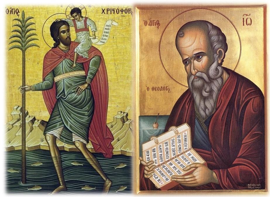 Πανηγύρεις Αγίου Ιωάννου του Θεολόγου και Αγίου Χριστοφόρου
