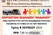 Εκδήλωση λήξης του Προγράμματος «Απόστολος Θαδδαίος»