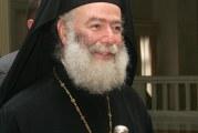 Επίσημη Επίσκεψη του Πατριάρχου Αλεξανδρείας & Πάσης Αφρικής κ. Θεοδώρου του Β΄ στον Βόλο
