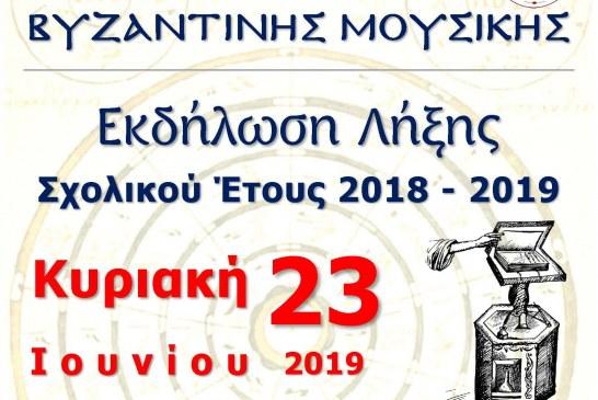 Εκδήλωση λήξης του Σχ. Έτους στην Σχολή Βυζαντινής Μουσικής