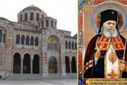 Καλλιτεχνική εκδήλωση προς τιμήν του Αγίου Λουκά του Ιατρού, Προστάτου των εθελοντών του «Εσταυρωμένου»