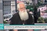 Δημητριάδος Ιγνάτιος: «Οι Έλληνες ποτέ δεν φοβηθήκαμε τους άλλους» – Τηλεοπτική συνέντευξη στην ΕΡΤ 1