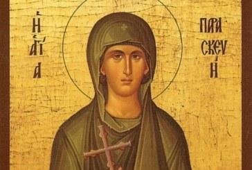 Πανηγύρεις Αγίας Παρασκευής – Έλευση Ιερού Λειψάνου της Αγίας Παρασκευής στον Βόλο