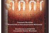 1o Συμπόσιο Ψαλτριών & 1ο Φεστιβάλ Γυναικείων Βυζαντινών Χορών «Η Αγία Καικιλία»