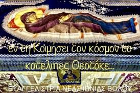 Δημητριάδος Ιγνάτιος: «Η Παναγία μας δείχνει τον δρόμο…» – Λαμπρή η πανήγυρις της Παναγίας στην Ν. Ιωνία Μαγνησίας
