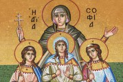 Εορτή των Αγίων Μαρτύρων Σοφίας, Πίστεως, Ελπίδος και Αγάπης