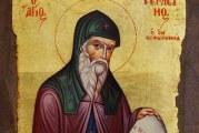 Ανακομιδή των Λειψάνων του Αγίου Γερασίμου