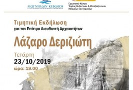 ΤΙΜΗΤΙΚΗ ΕΚΔΗΛΩΣΗ για τον Επίτιμο Διευθυντή ΑρχαιοτήτωνΛάζαρο Δεριζιώτη