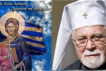 Μνήμη Αγίου Αρτεμίου προστάτου της ΕΛ.ΑΣ. – Στον Μητροπολιτικό μας Ναό ο Μητροπολίτης Εσθονίας