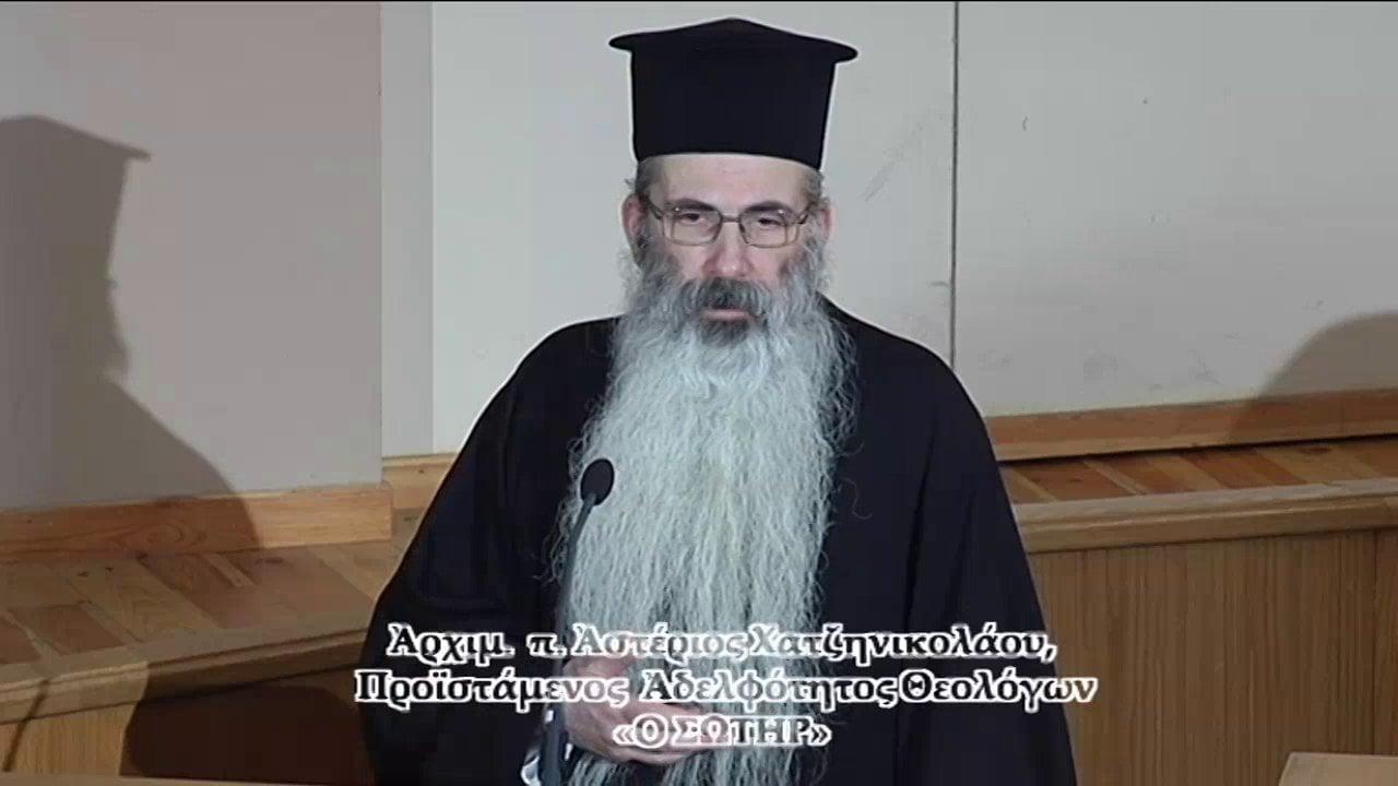 Στον Βόλο ο Προϊστάμενος της Αδελφότητος Θεολόγων  «Ο Σωτήρ»