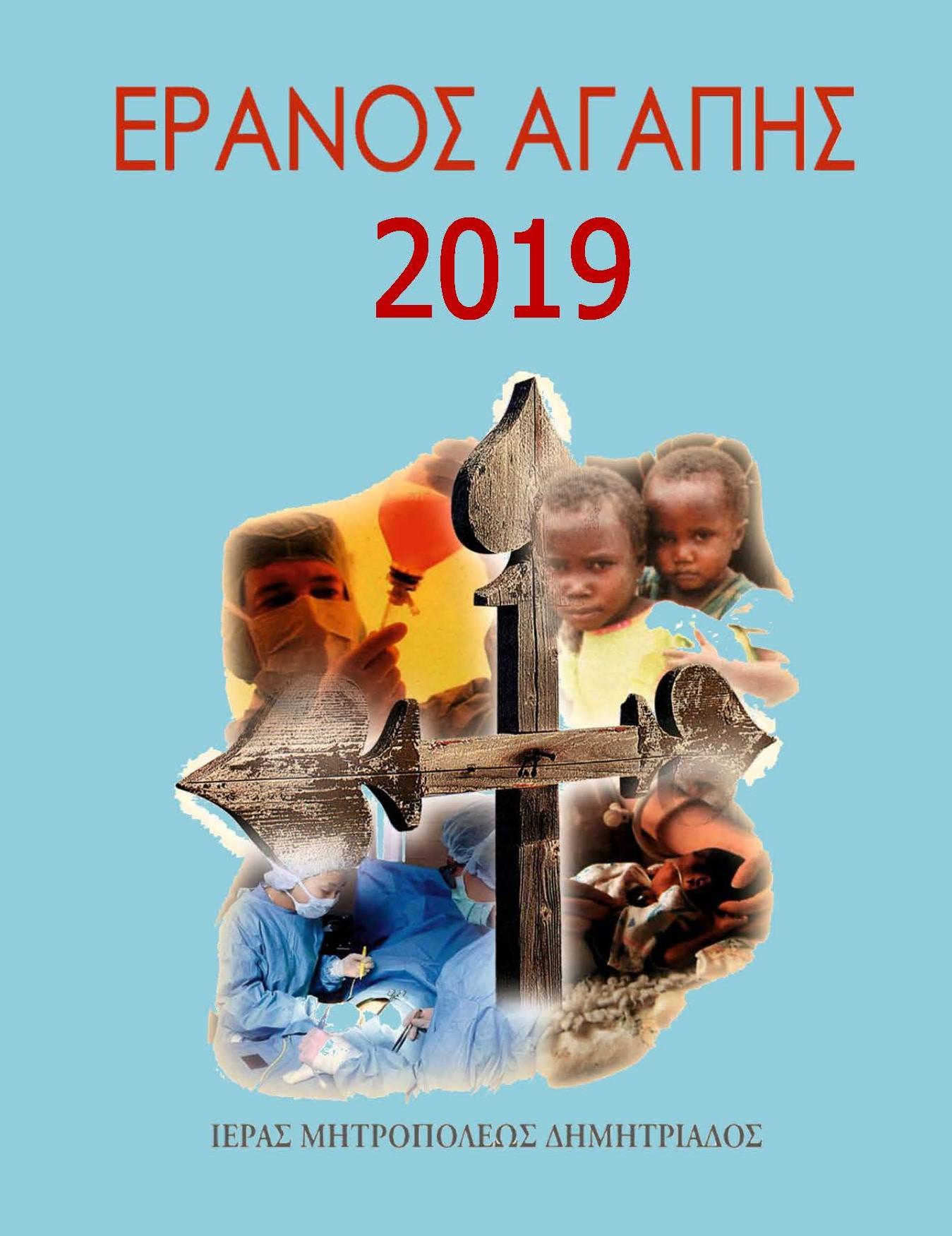 Έρανος Αγάπης 2019 – Μήνυμα Σεβ. Δημητριάδος κ.Ιγνατίου