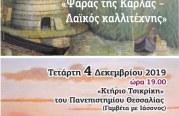 Σωκράτης Ζιώγας, Ψαράς της Κάρλας – Λαϊκός καλλιτέχνης. Αναδρομική Έκθεση των έργων του