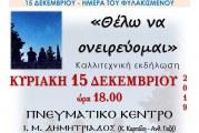Μεγάλη εκδήλωση για την «Ημέρα του Φυλακισμένου»