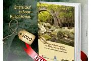 Παρουσίαση  της Επετειακής έκδοσης – Ημερολογίου 2020  «Πέτρινα τοξωτά γεφύρια του Πηλίου και της Όθρυος – Λαϊκή αρχιτεκτονική και φυσικό περιβάλλον»  από την Μαγνήτων Κιβωτό