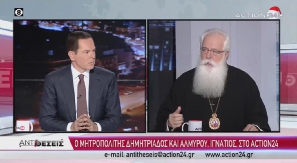 Δημητριάδος Ιγνάτιος: «Όποιος ανοίξει την καρδιά του, θα κάνει αληθινά Χριστούγεννα» – Τηλεοπτική συνέντευξη στο Αction24