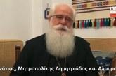 Για τα Χριστούγεννα της Αγάπης μιλά ο Σεβ. Μητροπολίτης Δημητριάδος κ.Ιγνάτιος – Livemedianews.gr