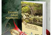 Η Συλλεκτική έκδοση – Ημερολόγιο 2020 – «Πέτρινα τοξωτά γεφύρια του Πηλίου και της Όθρυος – Λαϊκή αρχιτεκτονική και φυσικό περιβάλλον» της «Μαγνήτων Κιβωτού»